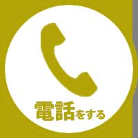 電話する:0120-12-8629